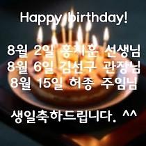 (썸네일)8월 전체직원회의 생일자축하 :)