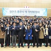 (썸네일)2015년도 정년퇴임식 동영상