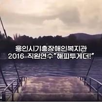 (썸네일)2016 용인시기흥장애인복지관 직원…