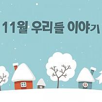 (썸네일)12월 전체직원회의 동영상