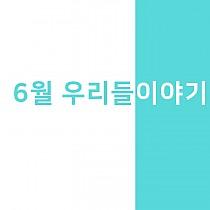 (썸네일)7월 전체직원회의 동영상