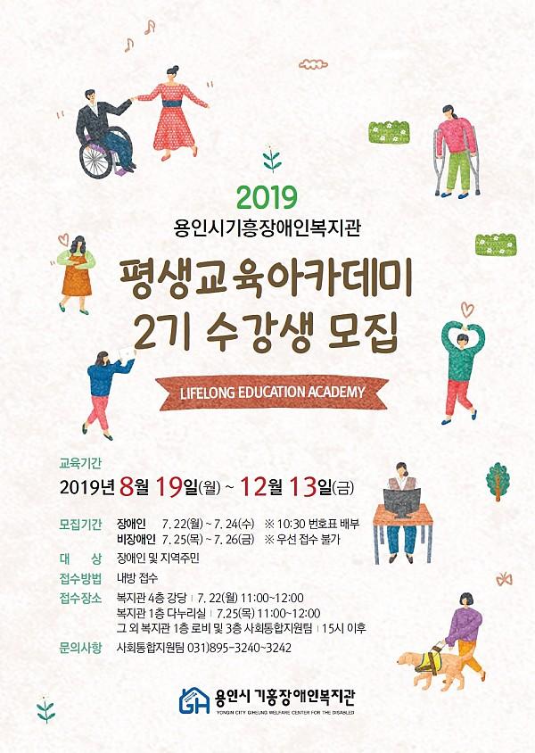 2019년 평생교육아카데미 2기 수강생 모집