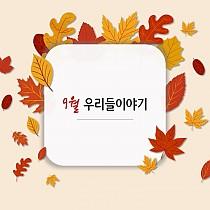 (썸네일)9월 전체직원회의 동영상