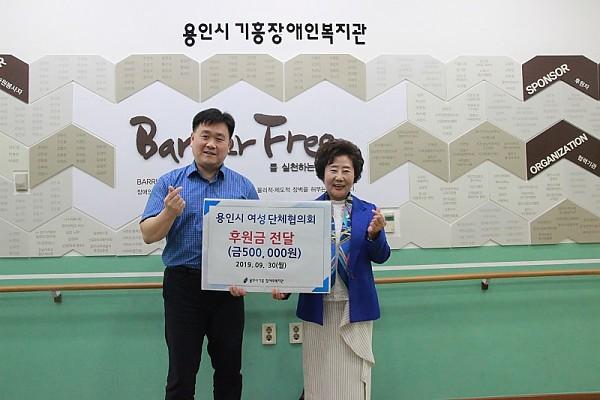 용인시여성단체협의회 후원금 전달 기념사진
