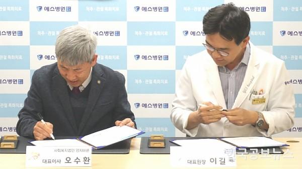 용인분당 예스병원-양지바른 업무협약 사진