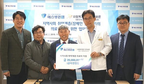 용인분당예스병원-사회복지법인 양지바른 업무협약 사진