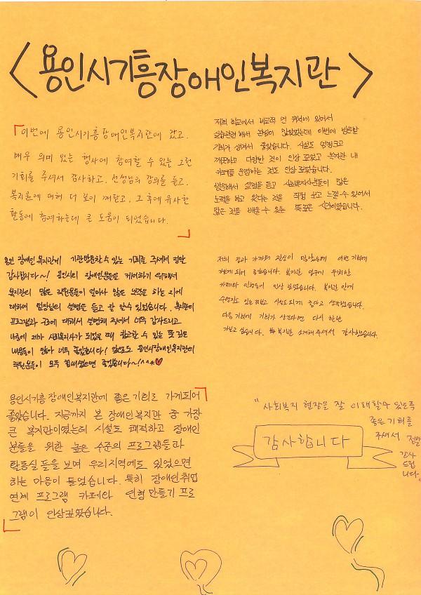 순천향대학교 사회복지학과 재학생 기관견학 감사편지 캡처 사진 1.jpg