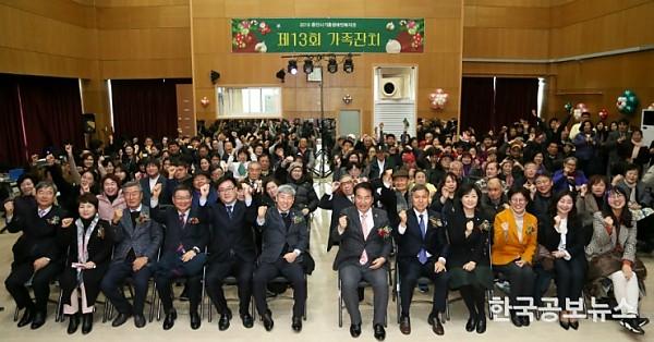 제13회 가족잔치 단체사진