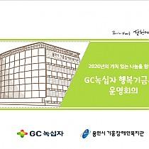 2020년 GC녹십자 행복기금사업 운영회의