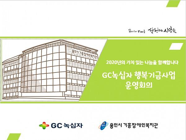 행복기금사업 운영회의표지