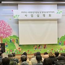2020년 평생교육아카데미 사업설명회 및 1기 접수 실시