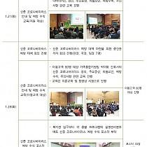 용인시기흥장애인복지관 신종 코로나바이러 예방 진행사항(20…