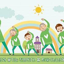 (썸네일)용인시기흥장애인복지관 홈 트레이닝(…