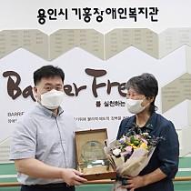 운영위원회 이용자 대표 염향옥님 감사패 전달