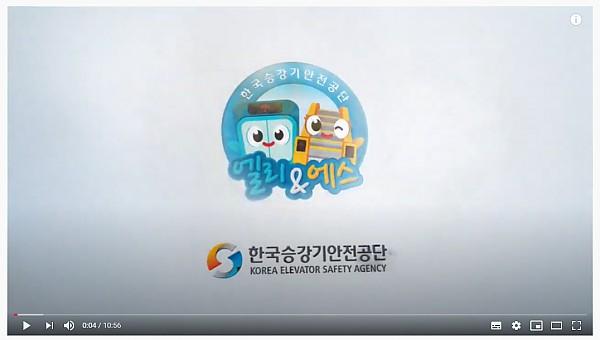 한국승강기안전공단 - 승강기 안전 교육 영상