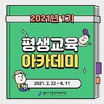 2021년 평생교육아카데미 1기 개강
