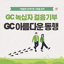거동불편 장애아동 지원 GC녹십자 걸음기부 'GC…