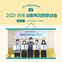 2021 하계 사회복지현장실습 진행