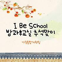 ✿I Be School 방과후교실 추석맞이✿