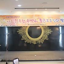 (썸네일)2014년 제2회 활동보조인의 밤 …