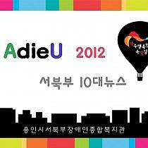 (썸네일)2012년 서북부 10대뉴스