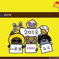 (썸네일)2013년 서북부 10대뉴스