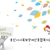 (썸네일)2011년 서북부 10대뉴스