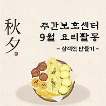 주간보호센터 추석맞이 9월 요리활동
