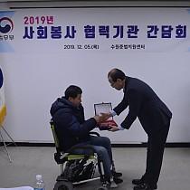 2019년 수원보호관찰소 협력기관 간담회 참석