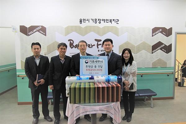 기흥세무서 후원금품 전달식 진행사진