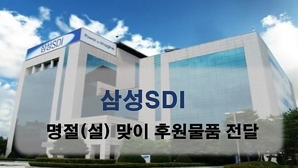 삼성SDI 명절맞이 후원물품 전달
