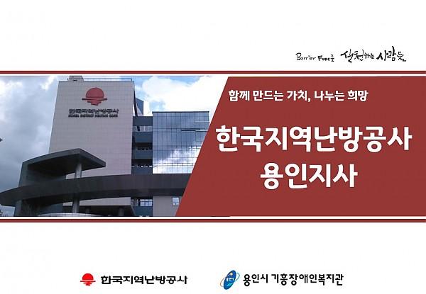 함께만드는 가치, 나누는 희망 한국지역난방공사 용인지사