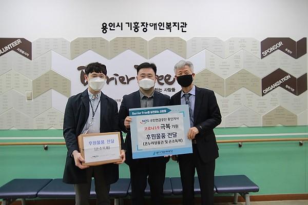 국민연금공단 용인지사 후원물품 전달식 진행 사진